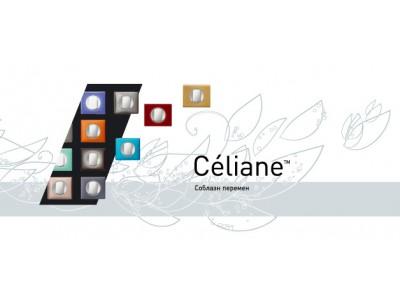 Коллекция Céliane