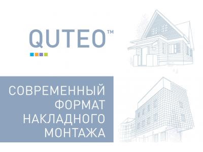 Коллекция Qteo