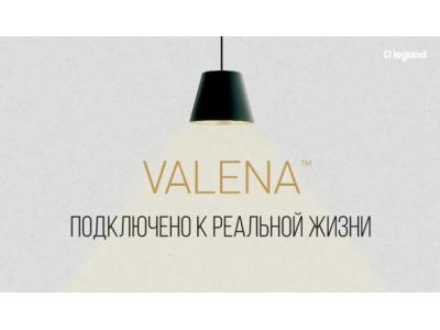Коллекция Valena